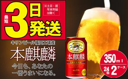 キリン 福岡工場産 本麒麟 350ml缶×24本 2ケース