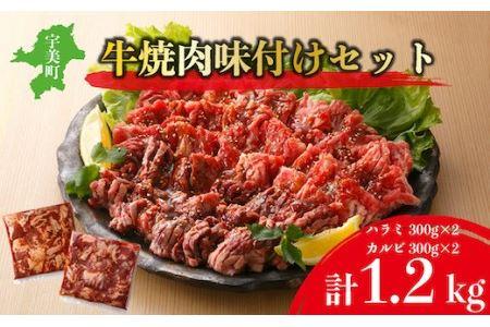 EZ003 牛焼肉味付けセット / やきにく 焼き肉 ハラミ カルビ 福岡県 特産