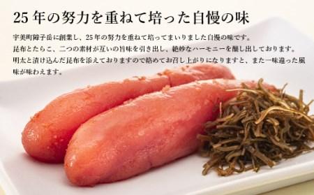 【A-011】昆布漬辛子明太子(無着色) 300g / めんたいこ たらこ こんぶ 加工品 福岡県 特産
