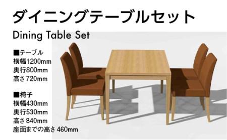 【N-003】ダイニングテーブルセット / インテリア 家具 オシャレ 福岡県