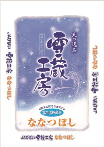 【新米予約】厳選米 雪蔵工房ななつぼし(5kg)