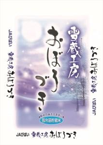 【新米予約】雪蔵工房 幻の米 おぼろづき(5kg)