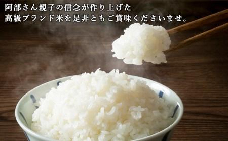 【新米予約】阿部頼義さんの美唄産おぼろづき 5㎏