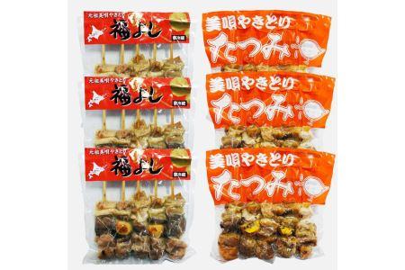 《日本7大やきとり》美唄焼き鳥30本セット