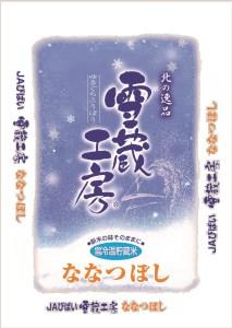 【新米予約】厳選米 雪蔵工房ななつぼし(10kg)