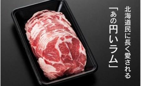 【道産子の伝統食材】ラム肉ロールスライス2,000g( 500g×4p入り)
