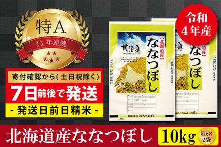令和2年産 北海道産ななつぼし10kg(5kg×2袋) 【美唄市産】