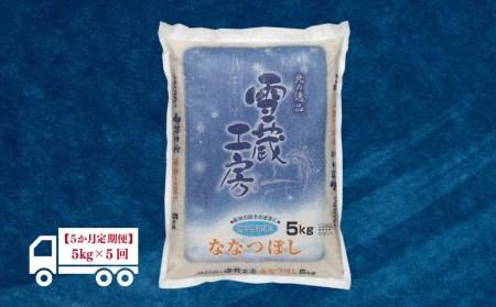 【5か月定期便】特A厳選米 雪蔵工房ななつぼし5kg×5回