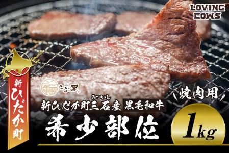 【新型コロナ被害支援】北海道産黒毛和牛 こぶ黒【希少部位】焼肉用1kg