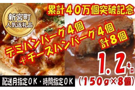 Z107.累計40万個突破記念!お試し1.2㎏!デミ&チーズハンバーグセット【150g×8個】