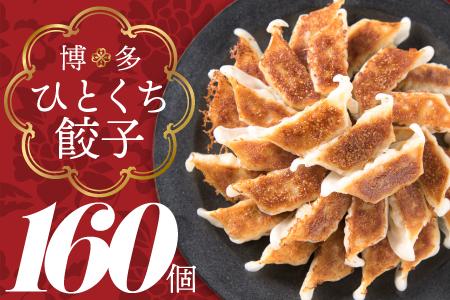 ZI12.福岡・博多の味『博多一口餃子』160個入(40個入×4P)