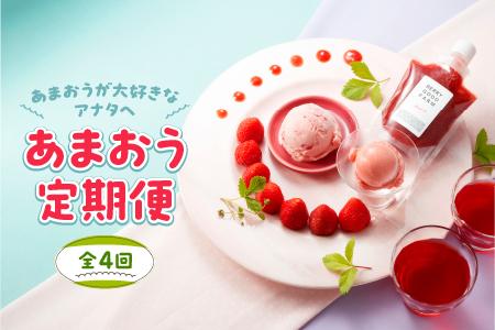 E039.【あまおうが大好きなアナタへ】.あまおう定期便(全5回)