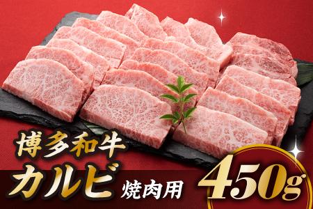 A545.博多和牛カルビ焼肉(約450グラム)