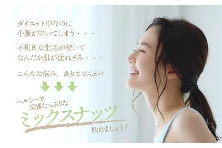 A560.無塩・素焼きの4種のミックスナッツ1,530g【アンチエイジング効果に期待!】