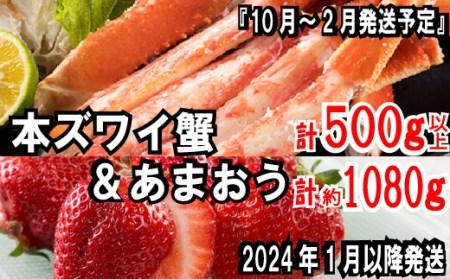 B131.冬を満喫.あまおう(1120g)・カニ(800g)セット.2020年12月以降配送