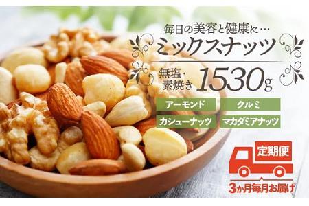 C059【定期便】無塩・素焼きの4種のミックスナッツ1,530g×3ヶ月【アンチエイジング効果に期待!】