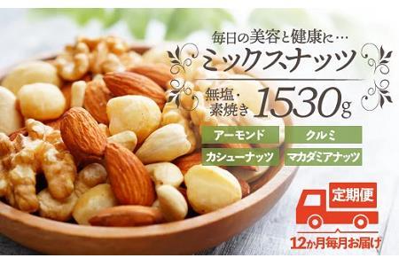 JB07【定期便】無塩・素焼きの4種のミックスナッツ1,530g×12ヶ月【アンチエイジング効果に期待!】