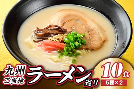 Z134.九州ご当地ラーメン巡り(10食)