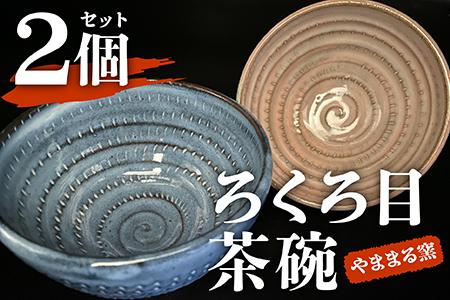 B2【やままる窯】ろくろ目茶碗2コセット