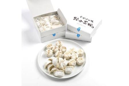 餃子菜館90個セット(餃子60個&大粒しゅうまい2種類 各15個)【1005640】