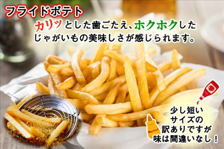 冷凍食品2種セット A (フライドポテト&コーン)【N23】