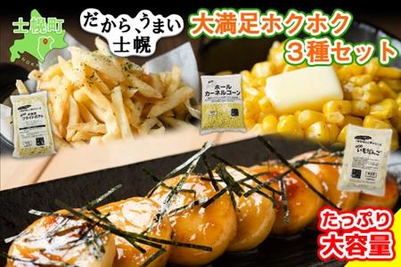 冷凍食品3種セット(コーン・フライドポテト・いもだんご)【N18】