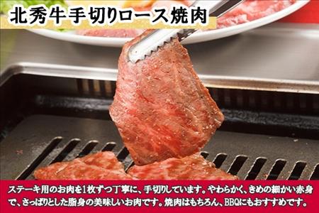 北秀牛手切りロース焼肉 【T07】