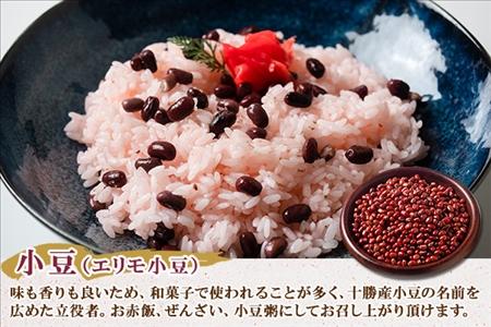 士幌産小豆・金時(300g×各3袋)《2019年産》【N40】