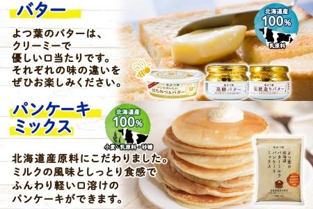 北海道 よつ葉 チーズ バター 詰合せ 発酵バター クリームチーズ チーズペースト スモークチーズ カマンベール 食べ比べ 贈り物 お取り寄せ 詰め合わせ 十勝 士幌町【Y09】