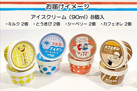 しほろアイスクリームセット(ミルク・とうきび・珈琲・シーベリー 計10個入)【L01】