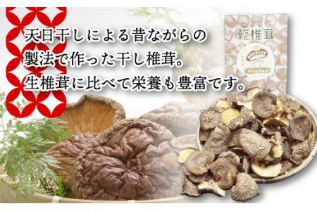 L1【訳あり】赤村産 干し椎茸 300g(家庭用)