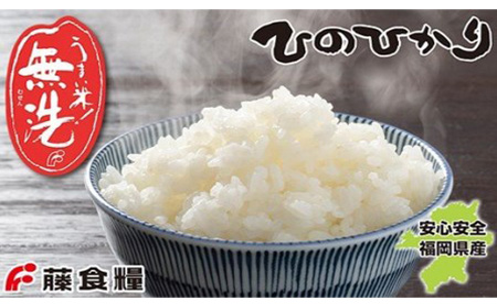 無洗米ヒノヒカリ10キログラム九州福岡県産の人気銘柄