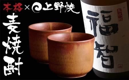 F25-13 本格麦焼酎「福智」&上野焼酎杯ペアセット(茶/鉄釉)