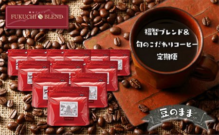 F22-06 【豆】豆香洞 福智ブレンド&旬のこだわりコーヒー定期便(奇数月・年6回)