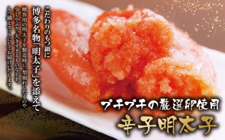 G61-07 福岡の名物添え!!博多若杉 牛もつ鍋(4~5人前)&明太子セット