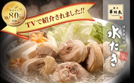 F71-02 概念を覆す本場博多鍋!!博多華味鳥 水たきセット(5~6人前)【※華味鳥ぶつ切り・柚胡椒付き】
