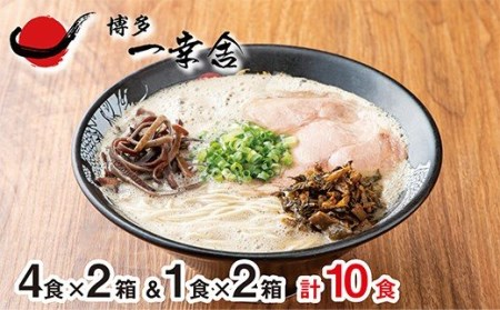 G53-02 元祖泡系・渾身の豚骨!!博多一幸舎ラーメン(4食入)2個&(1食入)2個