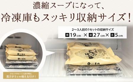 F61-11 博多若杉 【訳あり】しま腸牛もつ鍋12人前(シマ腸1200g)