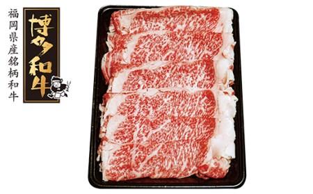 F71-55 とろける食感の霜降り肉!!大地のえん 博多和牛リブロース(しゃぶしゃぶ・すきやき用)400g