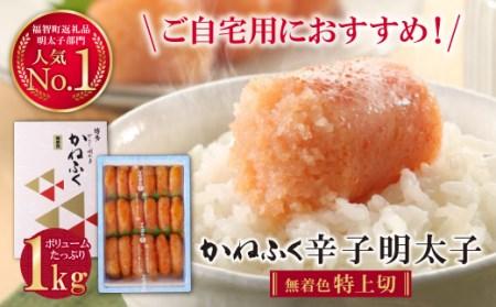 かねふく「辛子明太子(特上切・無着色)」1kg