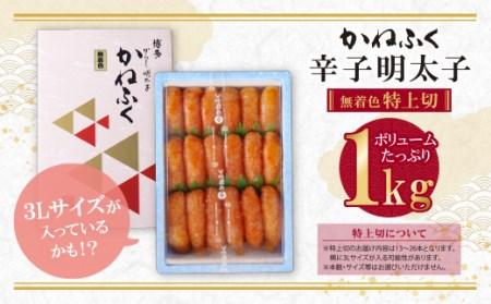 G01-06 たっぷり大容量!!かねふく 辛子明太子(特上切・無着色)1kg