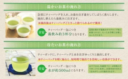 F23-06 八女星野 煎茶ティーバッグ(38P)