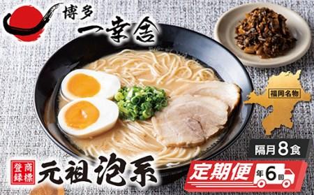 F52-08 博多一幸舎ラーメン8食・辛子高菜付き定期便(隔月・年6回)