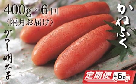 F99-28 かねふく明太子400g定期便(隔月・年6回)