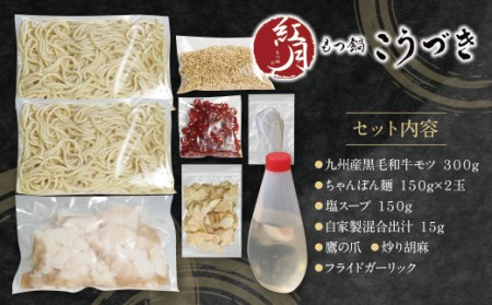 F64-05 こうづき もつ鍋(塩味)2~3人前