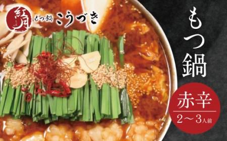 F64-07 こうづき もつ鍋(赤辛味)2~3人前