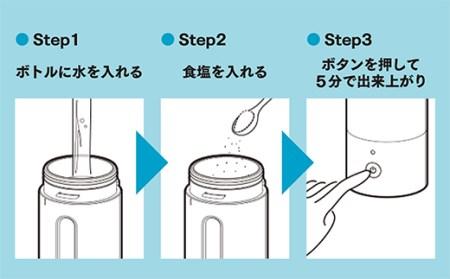 G30-01 水と塩で簡単除菌!!電解次亜水生成器(充電式)