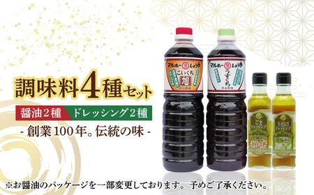 07-17 昔ながらの醤油(2本)とオリーブオイルドレッシング(2本)の詰合せB