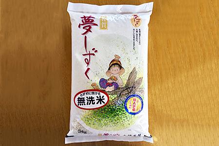 B-092a.【新米】佐賀県産米 特A評価夢しずく【無洗米】