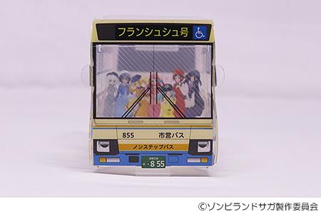 「ゾンビランドサガ」コラボバス運行記念きっぷ